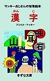 マッキーおじさんの知育絵本 漢字 (きずな文庫)