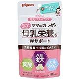 ピジョン 母乳パワープラス 錠剤 90粒入 ×3点セット(4902508203661)