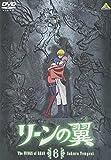 リーンの翼 6[DVD]