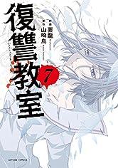 復讐教室 : 7 (アクションコミックス)