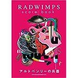 バンドスコア RADWIMPS score book 「アルトベンリーの兵器」 (バンド・スコア)