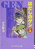 はだしのゲン (5) (中公文庫—コミック版)