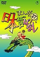 まんが日本昔ばなし DVD第27巻