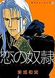 黒いチューリップ(2) 恋の奴隷 (ウィングス・コミックス)
