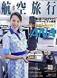 航空旅行 2019年9月号 画像