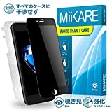 MiiKARE iphone8 plus/iphone7 plus用「ケースに干渉せず プライバシーガード 気泡0」強化ガラスフィルム 全面フルカバー 3Dタッチ対応 耐衝撃 指紋防止 飛散防止【覗き見防止表面1枚+指紋防止柔らかい背面1枚】 (iphone8 plus/iphone7 plus, 黒)