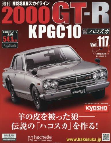 週刊NISSANスカイライン2000GT-R KPGC10(117) 2017年 8/30 号 [雑誌]