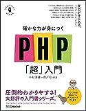 確かな力が身につくPHP「超」入門 (Informatics & IDEA)