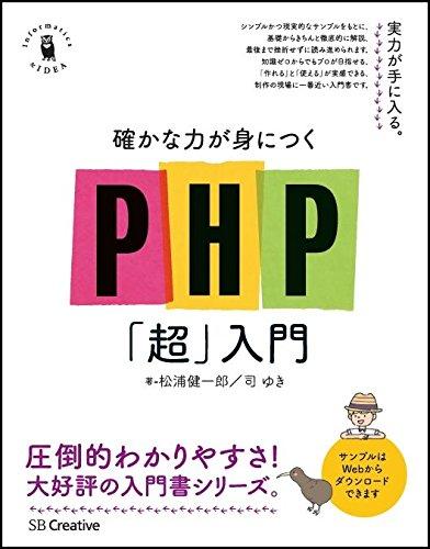 確かな力が身につくPHP「超」入門 (Informatics & IDEA)の詳細を見る