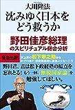 沈みゆく日本をどう救うか 野田佳彦総理のスピリチュアル総合分析 公開霊言シリーズ
