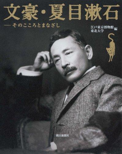 文豪・夏目漱石 そのこころとまなざし