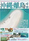 沖縄・離島情報2021