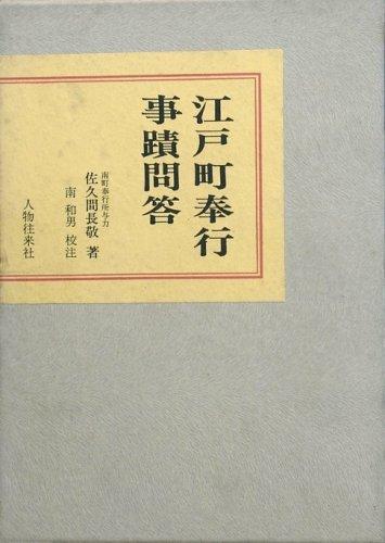 江戸町奉行事蹟問答 (1967年)
