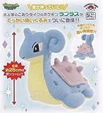ポケットモンスター XY Pokemon Typ! でっかいラプラスぬいぐるみ 単品 バンプレスト プライズ