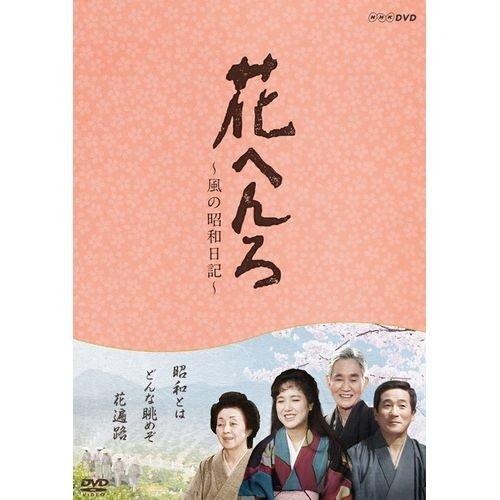 桃井かおり主演 花へんろ DVD全4シリーズセット【NHKスクエア限定商品】