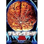 ブレインダメージ [DVD]