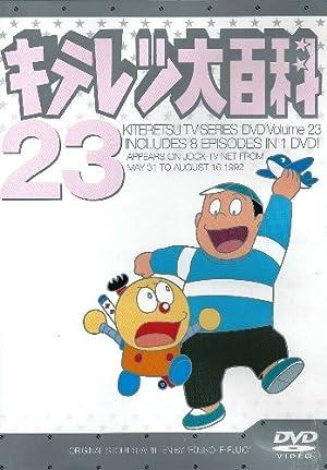 『キテレツ大百科』の「熊田薫」
