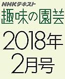 NHK趣味の園芸 2018年2月号 [雑誌] NHK 趣味の園芸 (NHKテキスト)