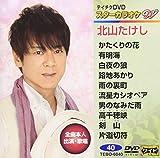 テイチクDVDカラオケ スターカラオケW(40) 北山たけし[DVD]