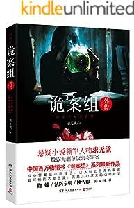 詭案組外傳: 真實靈異案件大曝光 (Traditional Chinese Edition)