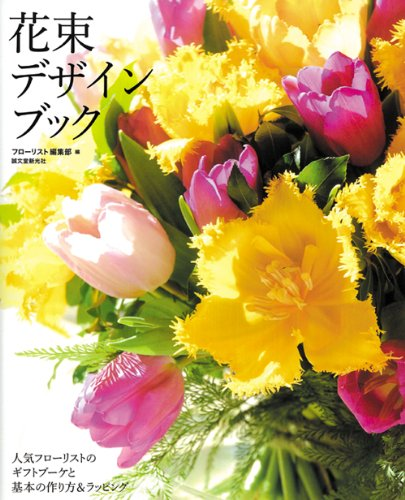 花束デザインブック―人気フローリストのギフトブーケと基本の作り方&ラッピング