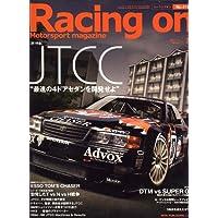 Racing on (レーシングオン) 2007年 07月号 [雑誌]