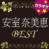 安室奈美恵 BEST カラオケ