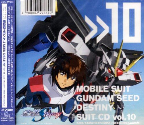 機動戦士ガンダムSEED DESTINY SUIT CD Vol.10 KIRA YAMATO×STRIKE FREEDOMGUNDAM / ドラマ