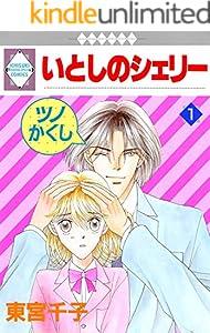 いとしのシェリー 1巻 (冬水社・いち*ラキコミックス)