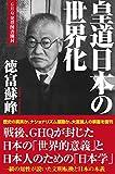 皇道日本の世界化 GHQ発禁図書開封