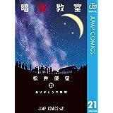 Amazon.co.jp: 暗殺教室 21 (ジャンプコミックスDIGITAL) 電子書籍: 松井優征: Kindleストア