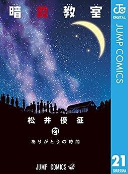 [松井優征]の暗殺教室 21 (ジャンプコミックスDIGITAL)