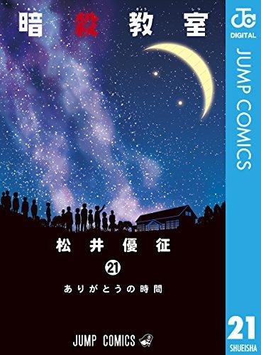 暗殺教室 21 (ジャンプコミックスDIGITAL)...