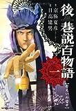 後巷説百物語 1 (SPコミックス)
