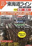 東海道ライン 全線・全駅・全配線 第1巻 東京駅ー横浜エリア (【図説】日本の鉄道)