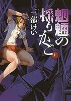 魍魎の揺りかご 1 (ヤングガンガンコミックス)