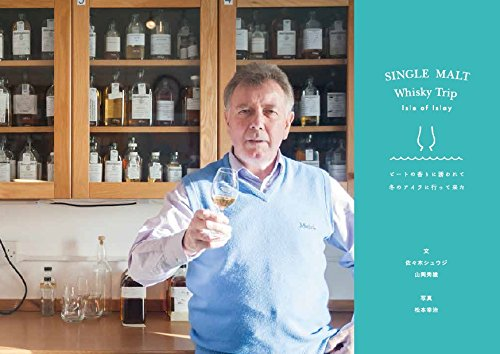 Single Malt Whisky Trip 02 / lsle of lslay シングルモルト ウィスキー トリップ / アイル オブ アイラ (DVD付き)
