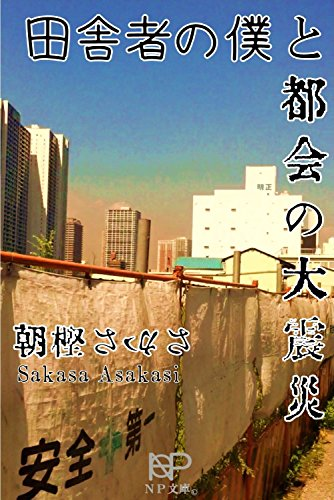 田舎者の僕と都会の大震災 (NP文庫)