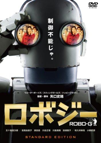 ロボジー スタンダード・エディション [DVD]の詳細を見る