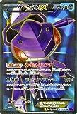 ポケモンカードゲームXY ゲノセクトEX(SR) /めざめる超王(PMXY10)/シングルカード