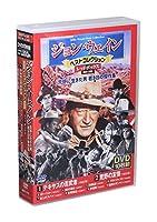 ジョン・ウェイン ベストコレクション レッドボックス DVD10枚組 (ケース付)セット