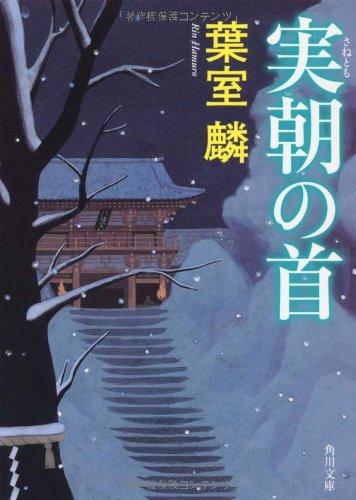 実朝の首 (角川文庫)の詳細を見る