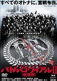 バトル・ロワイアル II 鎮魂歌(レクイエム) スペシャルエディション 限定版 [DVD]