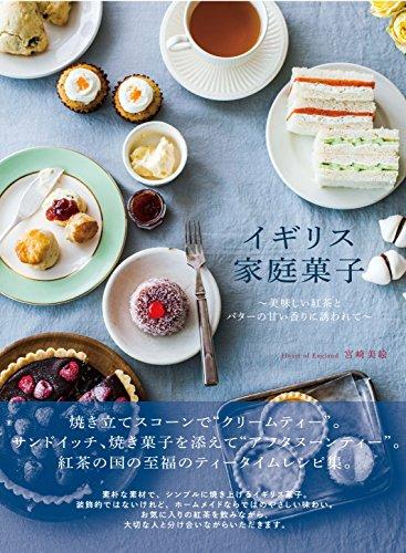 イギリス家庭菓子 美味しい紅茶とバターの甘い香りに誘われて...