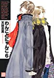 わんことにゃんこ6 (ドラコミックス)