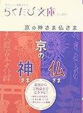 京の神さま仏さま (らくたび文庫)