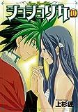 ショショリカ 10 (ガンガンWINGコミックス)