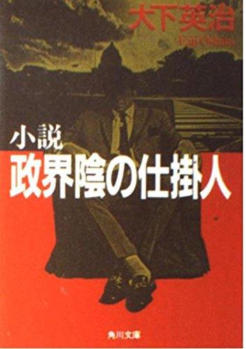 小説 政界陰の仕掛人 (角川文庫)の詳細を見る