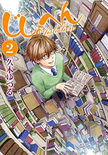 じしょへん (2) (BRIDGE COMICS)
