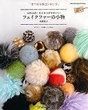 フェイクファーの小物 ふわふわ・モコモコがかわいい (Heart Warming Life Series) 日本ヴォーグ社